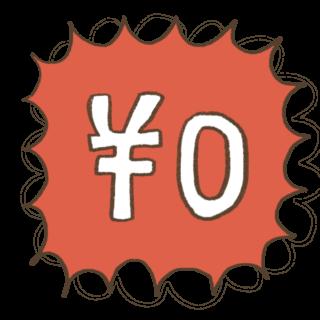0円のイラスト